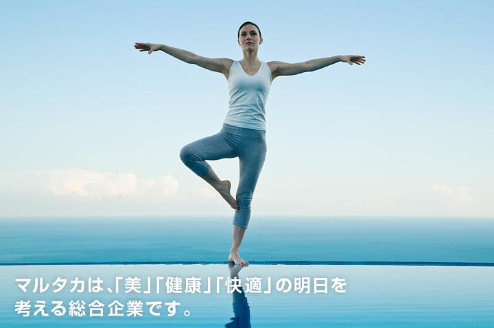 マルタカは、「美」「健康」「快適」の明日を考える総合企業です。